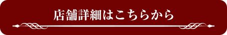 レンタルサロン店舗詳細